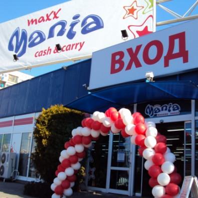 MAXX Мания отваря врати