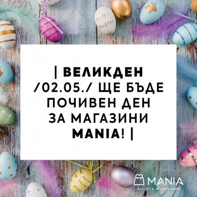Великден ще бъде почивен ден за магазини MANIA!