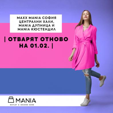 ОТНОВО ОТВОРЕНИ - Maxx MANIA София Централни Хали, MANIA Дупница и MANIA Кюстендил!