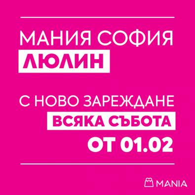 Магазин Мания София Люлин с нов ден на зареждане - СЪБОТА