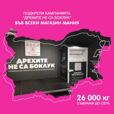 Подкрепи кампанията Дрехите не са боклук във всеки магазин Мания