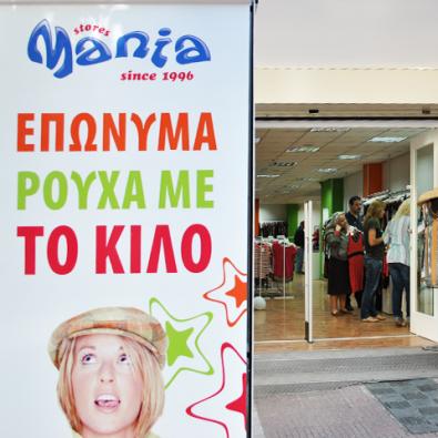 Гърция с нова Мания