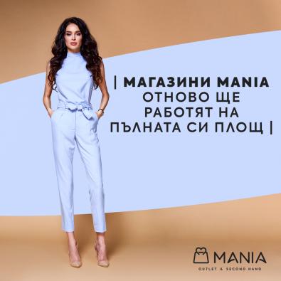 От 12-и април магазини MANIA отново ще работят на пълната си площ!