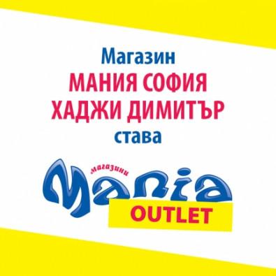 Мания София Хаджи Димитър става OUTLET