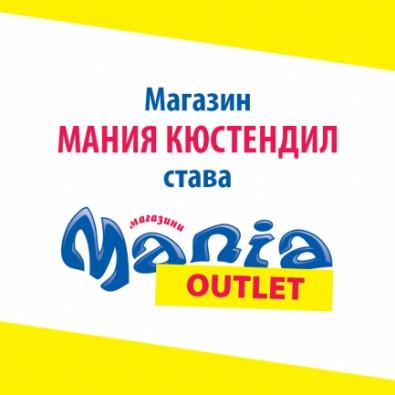 Мания Кюстендил става Мания OUTLET