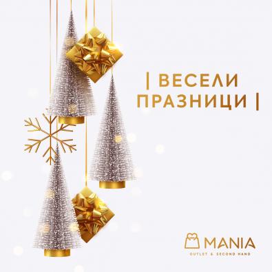 ВЕСЕЛИ ПРАЗНИЦИ от MANIA!