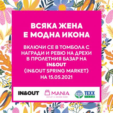 Включи се в ТОМБОЛА С НАГРАДИ И РЕВЮ на дрехи в пролетния базар на IN&OUT на 15.05.2021