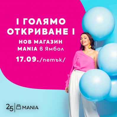 ГОЛЯМО ОТКРИВАНЕ - нов магазин MANIA в Ямбол!