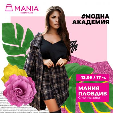 Мания Модна Академия
