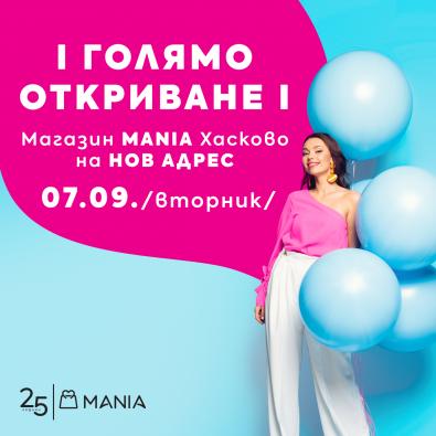 ГОЛЯМО ОТКРИВАНЕ - магазин MANIA Хасково!