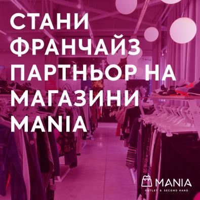Виж как можеш да станеш франчайз партньор на MANIA!
