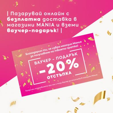 ВАУЧЕР С -20% ОТСТЪПКА ЗА ПАЗАРУВАНЕ В МАГАЗИНИ МАНИЯ!