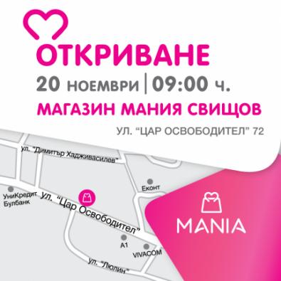 Магазин Мания Свищов е на ново място!