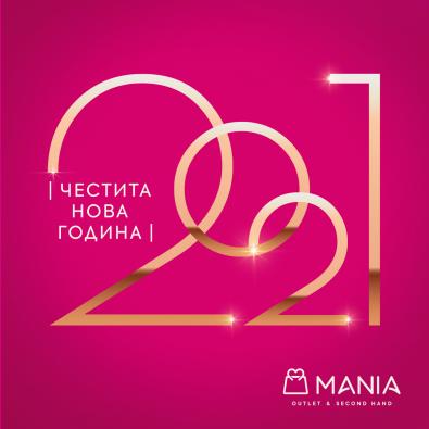ЧЕСТИТА НОВА ГОДИНА от MANIA!