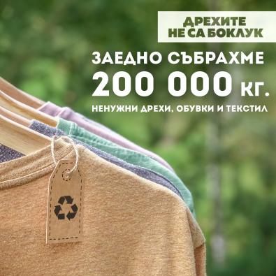 Заедно събрахме 200 000 кг ненужни дрехи, текстил и обувки в кампанията Дрехите не са боклук!