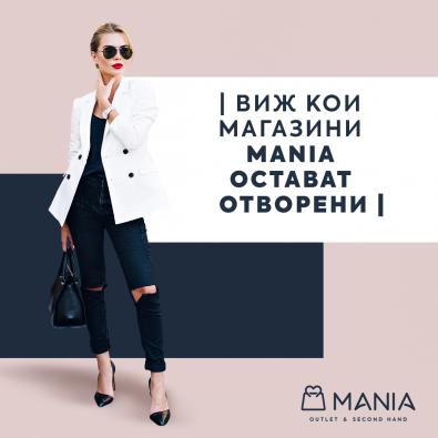 Виж кои магазини MANIA остават отворени!