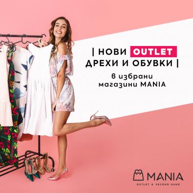 НОВИ OUTLET ДРЕХИ И ОБУВКИ от известни марки в магазини MANIA!