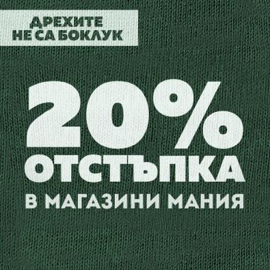 Включи се в кампанията Дрехите не са боклук и вземи 20% отстъпка в магазините!