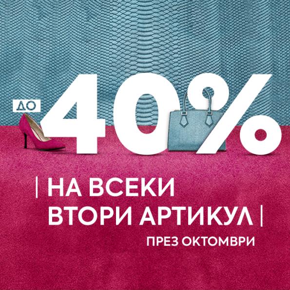ДО - 40% НАМАЛЕНИЕ НА ВСЕКИ ВТОРИ АРТИКУЛ