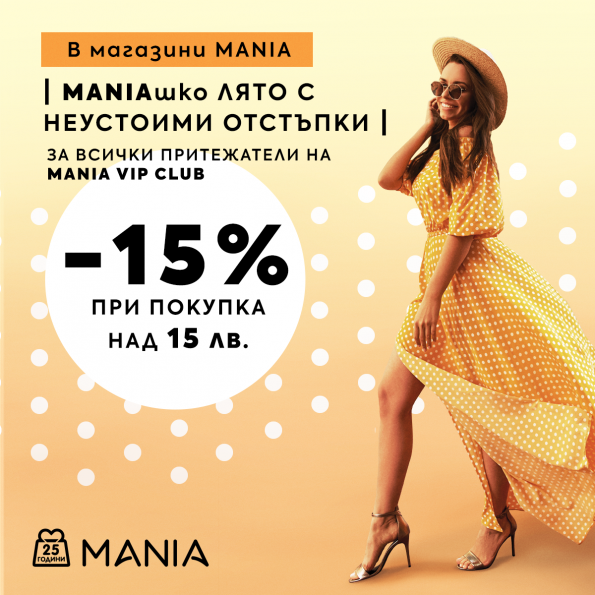15% отстъпка при покупка над 15 лв. в магазините - само за членове на MANIA VIP CLUB!