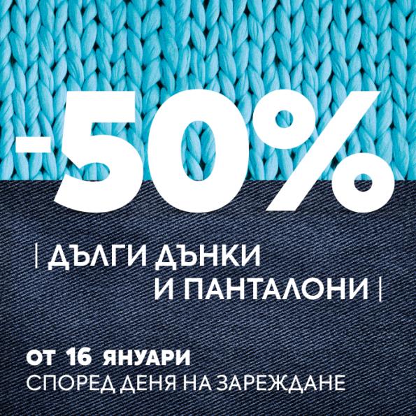 50% ОТСТЪПКА НА ДЪЛГИ ДЪНКИ И ПАНТАЛОНИ В МАГАЗИНИ МАНИЯ