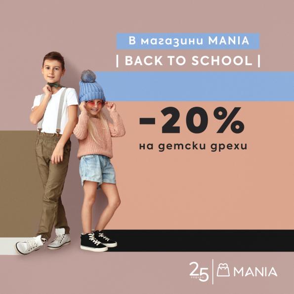 BACK TO SCHOOL с 20% отстъпка на детски дрехи в магазини MANIA през септември!