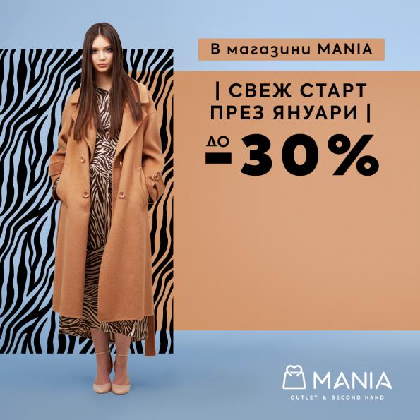 Свеж старт през януари с до 30% отстъпка в магазини MANIA!