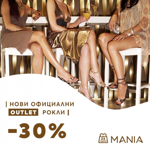 30% отстъпка на нови официални рокли през юни в магазини MANIA!