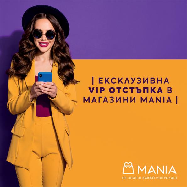 ЕКСКЛУЗИВНА VIP ОТСТЪПКА В МАГАЗИНИ MANIA!