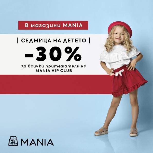 СЕДМИЦА НА ДЕТЕТО с 30% отстъпка на детски дрехи в магазини MANIA!