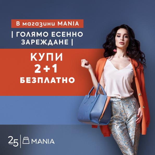 ГОЛЯМО ЕСЕННО ЗАРЕЖДАНЕ - Купи 2 + 1 безплатно през септември в магазини MANIA!