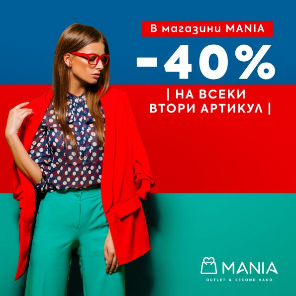 40% ОТСТЪПКА НА ВСЕКИ ВТОРИ АРТИКУЛ - в магазини MANIA през октомври