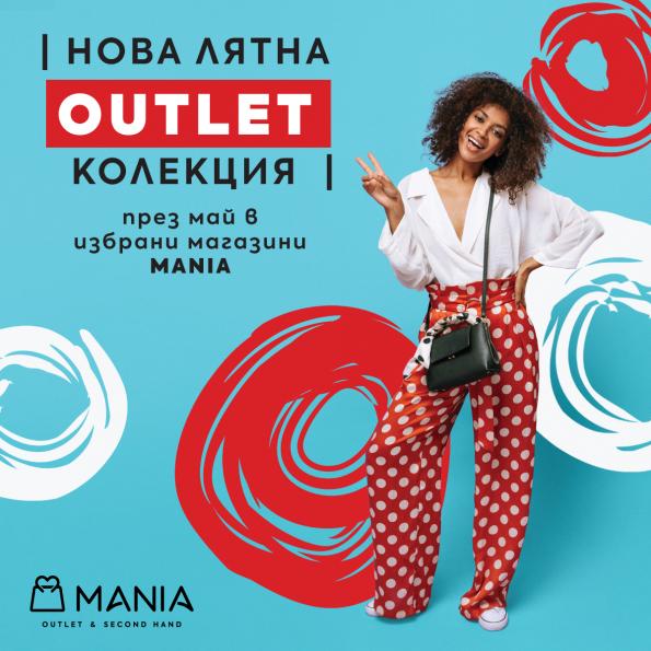 НОВА ЛЯТНА OUTLET КОЛЕКЦИЯ през май в избрани магазини MANIA!