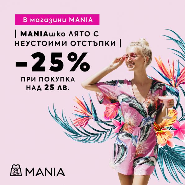 MANIAшко лято с 25% отстъпка в магазини MANIA!