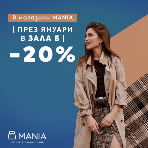 20% отстъпка в ЗАЛА Б на магазини MANIA през януари