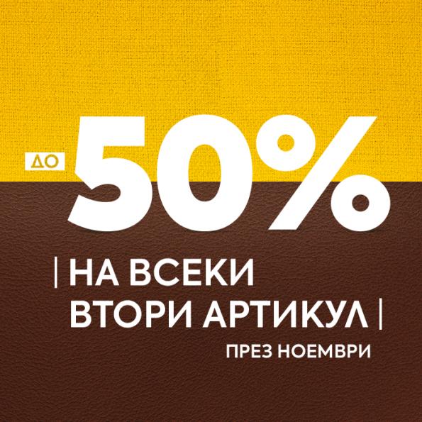 ДО - 50% Отстъпка НА ВСЕКИ ВТОРИ АРТИКУЛ