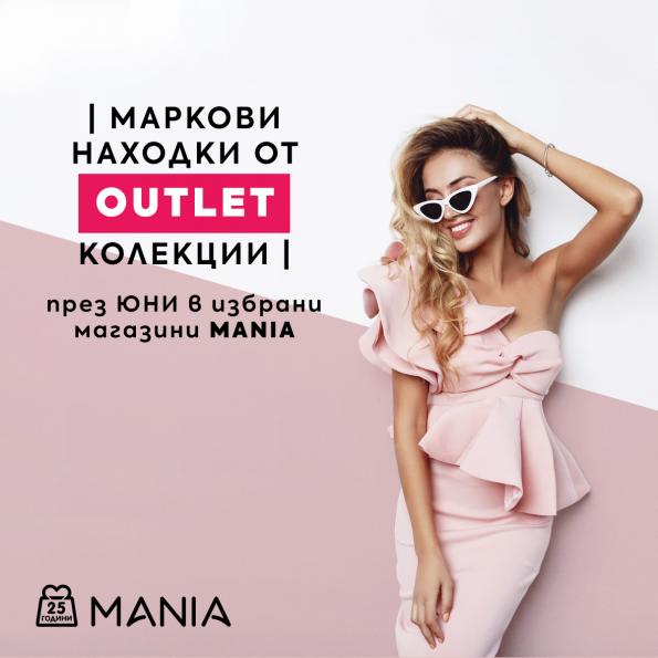 Маркови находки от OUTLET колекции в избрани магазини MANIA!