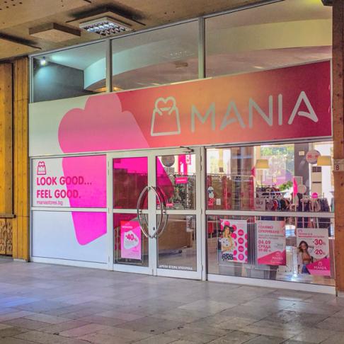 Мания Пловдив Централна поща