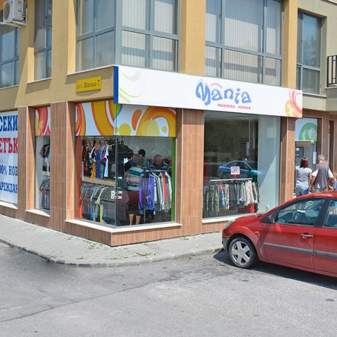 Мания Пловдив Тракия